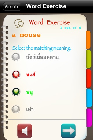 Learn Thai™ screenshot 4