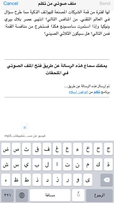 Arabic TTS - تكلملقطة شاشة3
