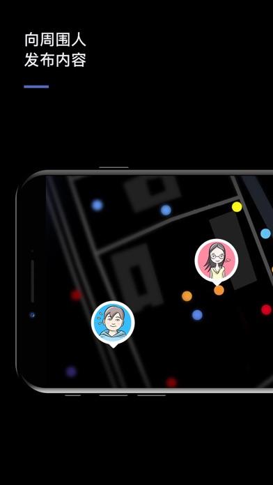 友近-地图交友神器 screenshot 2