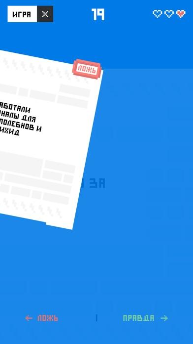 Скриншот Fake News: Игра