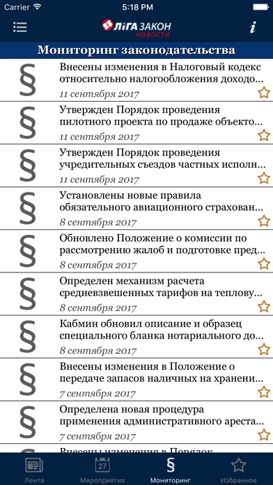 ЛІГА:ЗАКОН НовостиСкриншоты 3