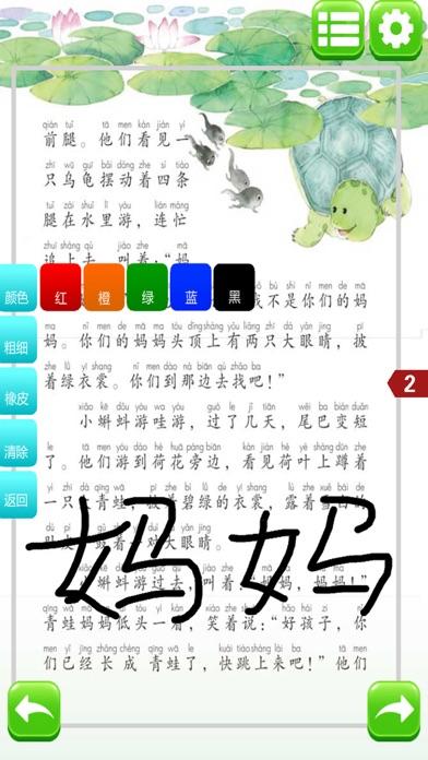 小学语文二年级上册 - 学习软件同步课堂