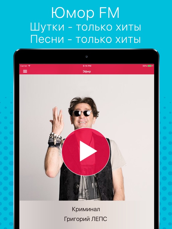 Юмор FM Скриншоты5