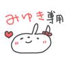 Aki Kondo - みゆきさんのステッカー  artwork