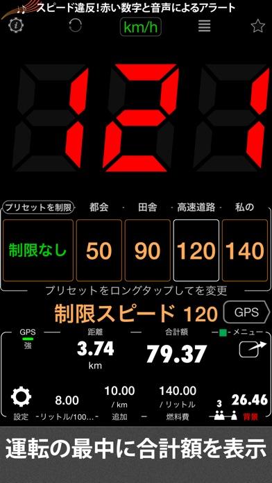 速度計 55 Pro. GPSロガー。 screenshot1