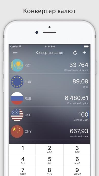 Курсы валют КазахстанаСкриншоты 5