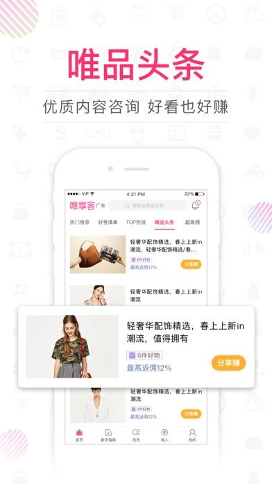 download 唯享客- 正品折扣特价,下单购物返利100% apps 1