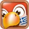 Изучайте греческий язык +