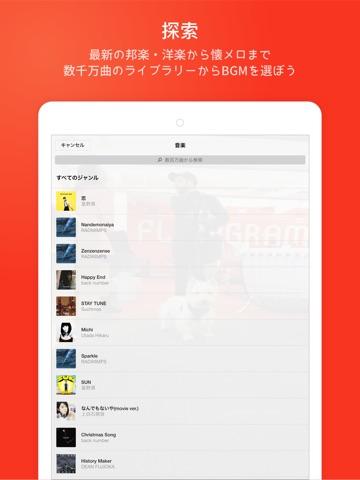 Flipagram screenshot 3