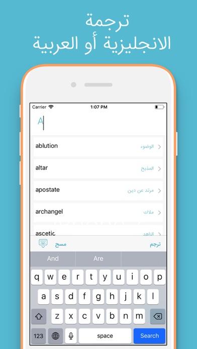 مترجم عربي قاموس، تعلم انجليزيلقطة شاشة1