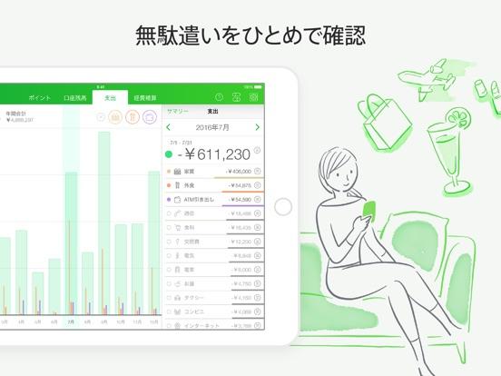 Moneytree 家計簿より楽チン Screenshot