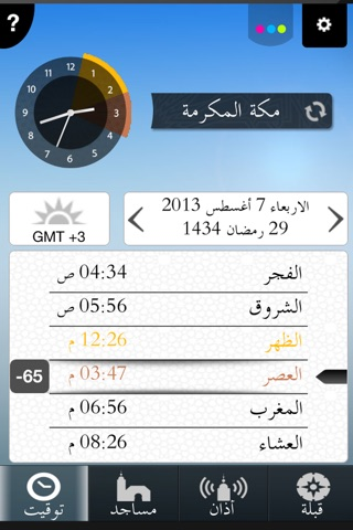 Salatuk - صلاتك screenshot 1