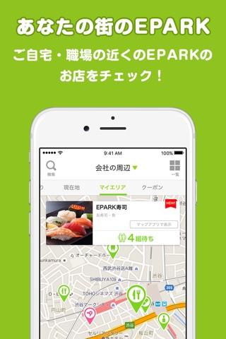 EPARKアプリ screenshot 3