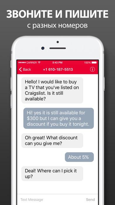 Второй Номер Телефона Онлайн Скриншоты6