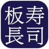 板長壽司-ITACHO SUSHI (Hong Kong)
