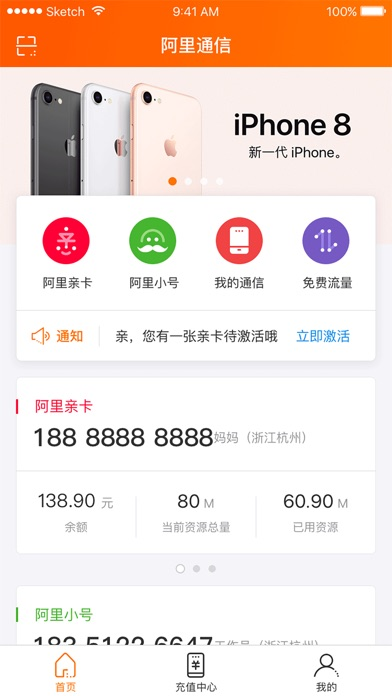 download 阿里通信 appstore review