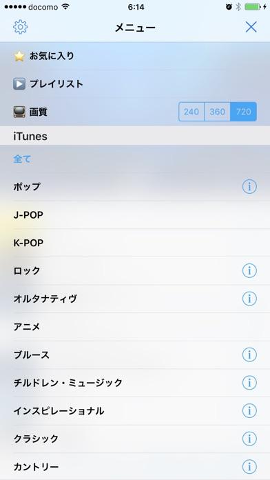 Streamy - 音楽動画プレイヤーのスクリーンショット4