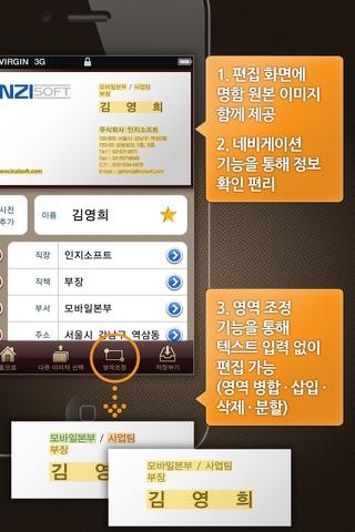 BizReader 명함스캐너(한글+영문+한자) screenshot 4