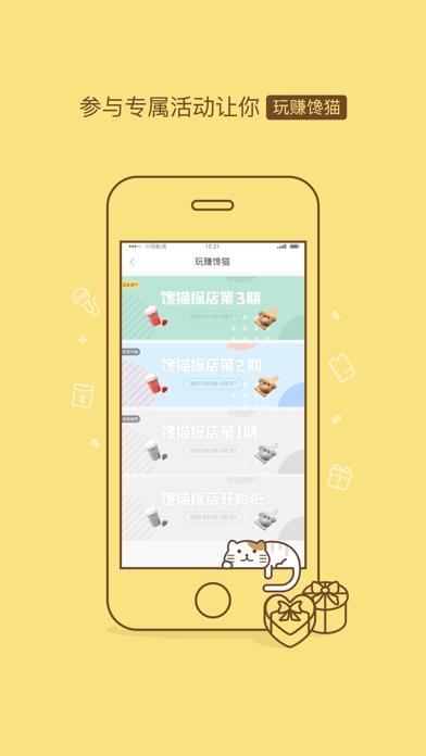 download 馋猫 — 吃货都在用的美食APP apps 2
