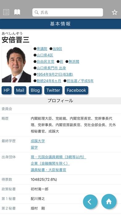 国会議員要覧 平成29年11月版 screenshot 4