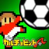 カルチョビットA(アー) サッカークラブ育...