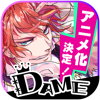 DAME×PRINCE -ダメ王子たちとの...