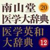 南山堂医学大辞典 第20版・医学英和大辞典 第12版-Keisokugiken Corporation