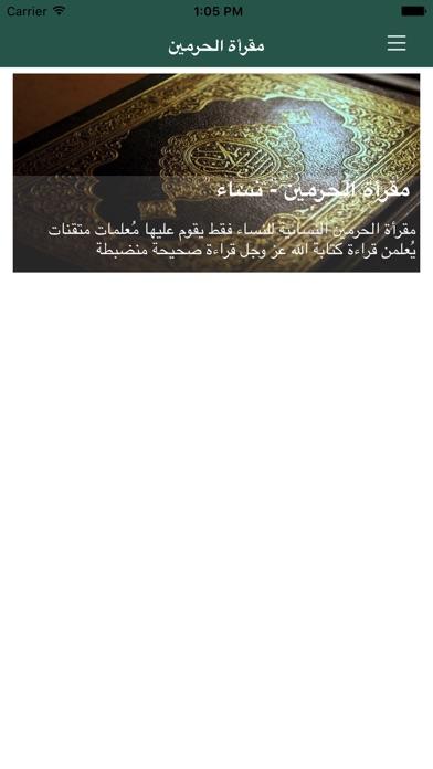 Maqraaلقطة شاشة4