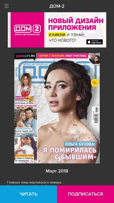 Журнал ДОМ-2 Скриншоты3