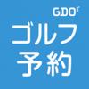 ゴルフ場予約 -GDO(ゴルフダイジェスト...