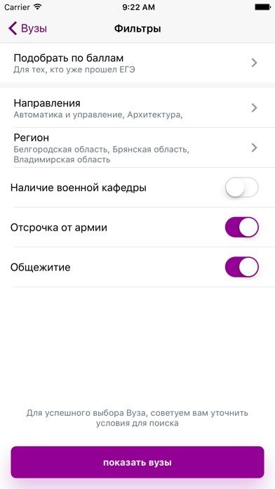 Навигатор Поступления 2018: проходные баллы и вузы Скриншоты6