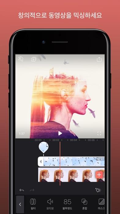 Enlight Videoleap 앱스토어 스크린샷