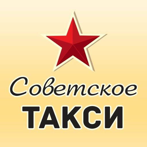 Советское такси - заказ такси!