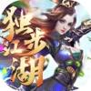 独步江湖手游:逍遥修仙,成就混沌至尊!