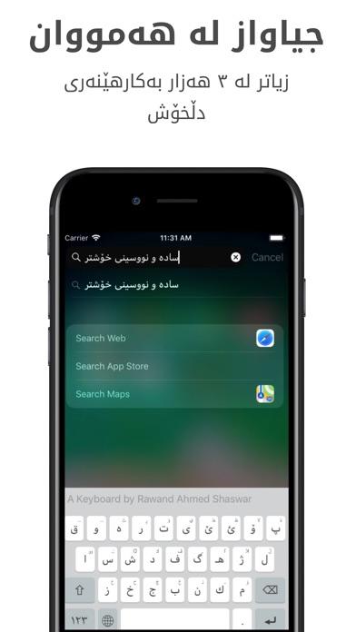 iKey - Kurdish Keyboard Screenshots