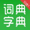 汉语字典和汉语成语词典-专业主持人配音
