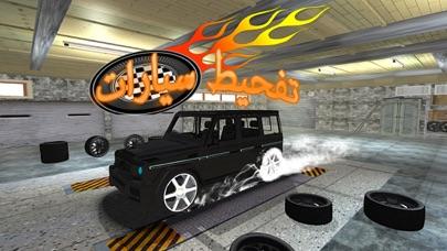 تفحيط السيارات هجولة ملك طارهلقطة شاشة5