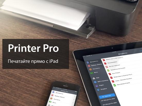 Printer Pro от Readdle Скриншоты7