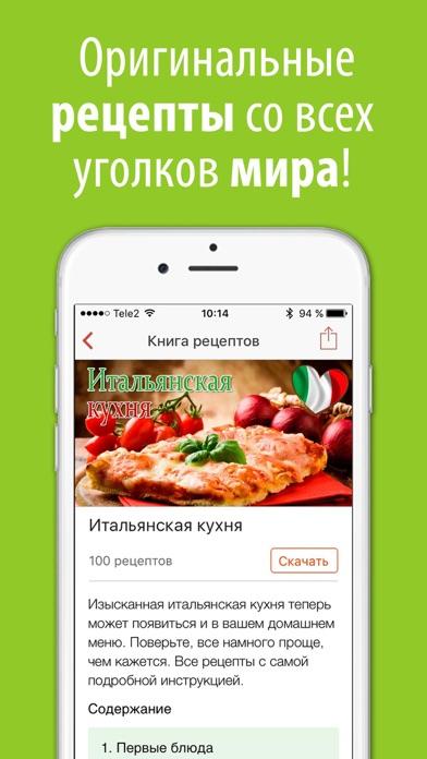 Рецепты Кулинарная Книга - Правильное питание Скриншоты3