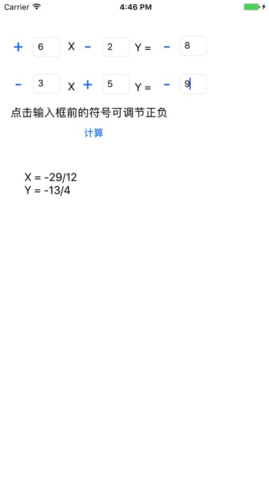 二元一次方程组 screenshot 4