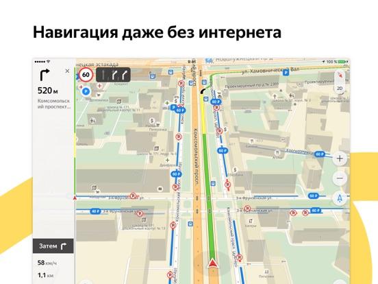 Яндекс.Карты Скриншоты9