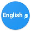 Ashen Ishanka - Tamil English Translator  artwork