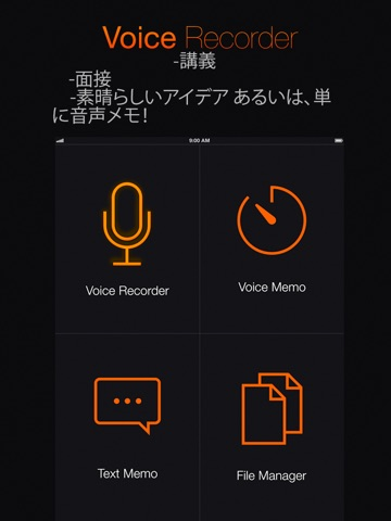 ボイスレコーダー+ オーディオ録音 Screenshot