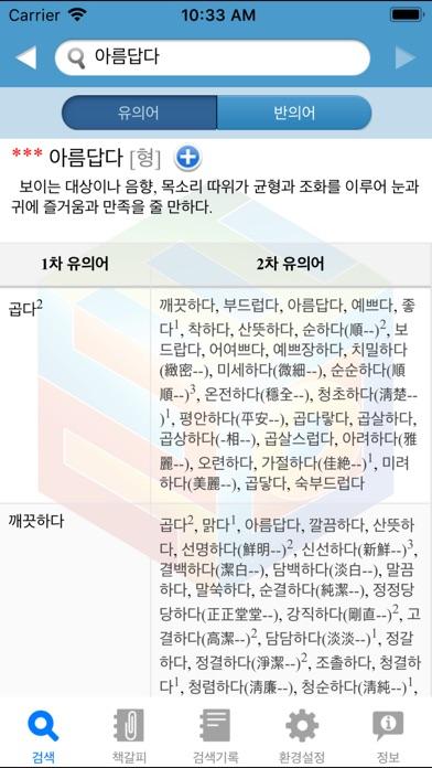 (주) 낱말 - 우리말 유의어 사전 screenshot1