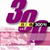 日語300句有聲版