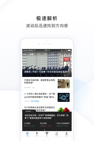 华尔街见闻(专业版)-全球财经新闻精选 screenshot 3