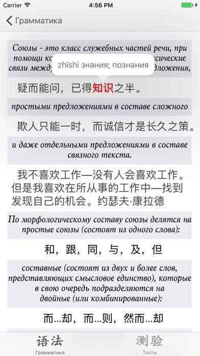 Yufa: Китайская грамотаСкриншоты 1