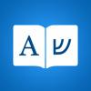Hebrew Translator - English Hebrew Dictionary