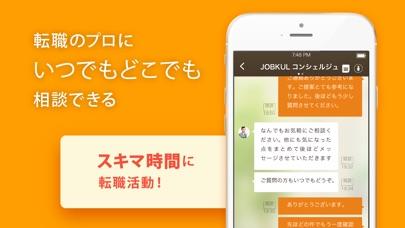 ジョブクル転職 - 正社員求人情報を検索してくれる転職アプリのスクリーンショット2