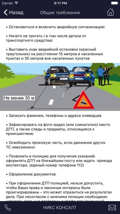Никс Консалт — помощь автолюбителям